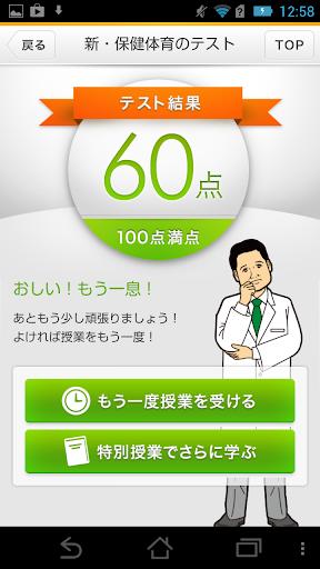 玩免費健康APP|下載大人のための新・保健体育 app不用錢|硬是要APP