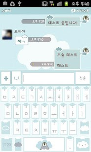 Peperico-cloud kakaotalk theme - screenshot thumbnail