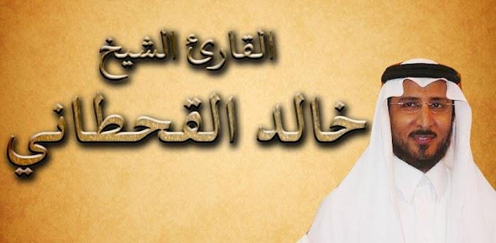 القران الكريم بصوت القارئ الشيخ خالد القحطاني