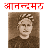 Aanandmath (Hindi) by Bankim Chandra Chattopadhyay