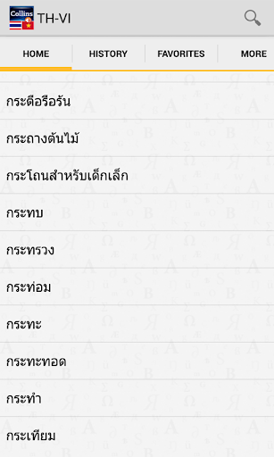 ThaiVietnamese Dictionary