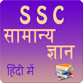 ssc gk in hindi