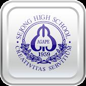 세종고등학교 총동문회(각 기수포함)