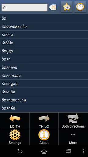 Lao Thai dictionary