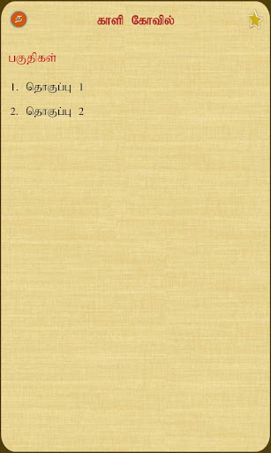 【免費書籍App】Kaali Kovil-APP點子