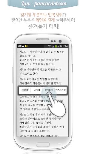 玩免費教育APP|下載헌법 전체 오디오 조문듣기 app不用錢|硬是要APP