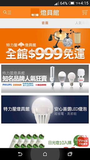 特力屋燈具照明-輕鬆營造氛圍