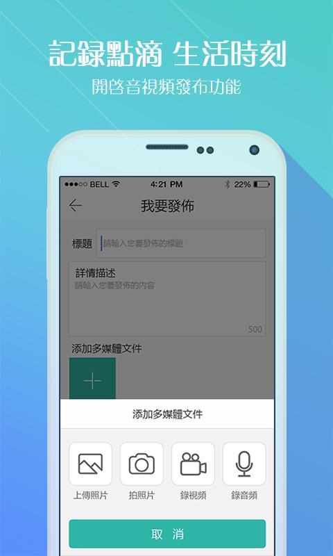 世界日報 - screenshot