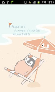 Pepe-vacation kakaotalk theme - screenshot thumbnail