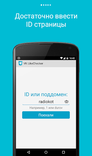 VK LikeCheсker: поиск лайков