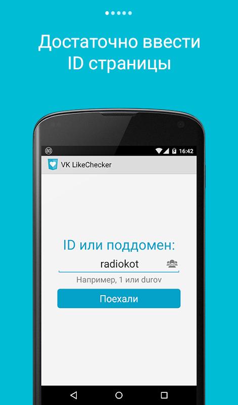 VK LIKECHECKER 1.2.7.8 СКАЧАТЬ БЕСПЛАТНО