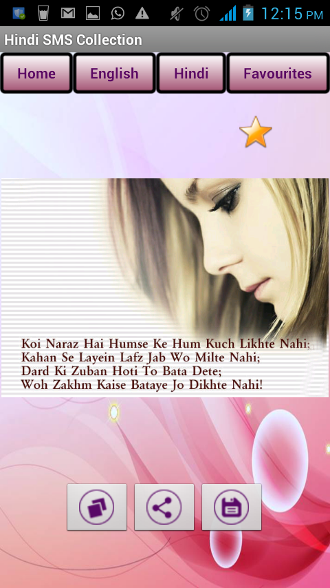 Hindi SMS Collection - screenshot
