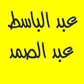 عبد الباسط عبد الصمد - ورش