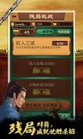 Screenshot of 博雅中国象棋