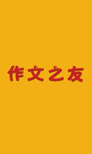 作文之友·小学版