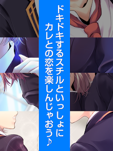乙女ゲーム「ミッドナイト・ライブラリ」【瀬川善ルート】