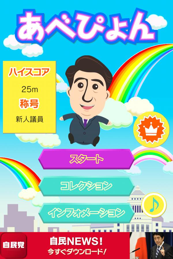 あべぴょん - screenshot