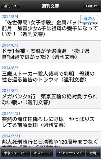 【免費新聞App】週刊誌最新号まとめ-APP點子