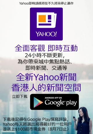 Yahoo新聞-全面客觀、即時互動,香港人的新聞空間 - screenshot