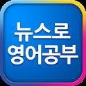 뉴스로 영어공부 - 코리아헤럴드 icon