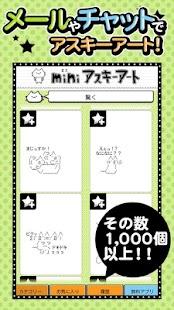 アスキーアート完全無料★miniアスキーアート+*- screenshot thumbnail