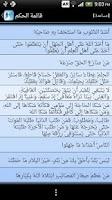 Screenshot of حكم الإمام علي (ع)