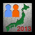 市区町村別人口世帯数2013 byNSDev icon