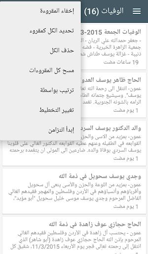 وفيات الأردن
