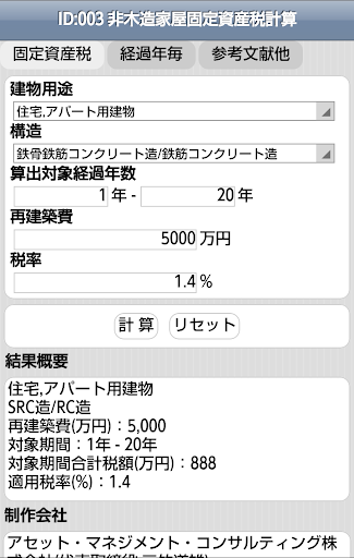 ID:003 非木造家屋固定資産税計算