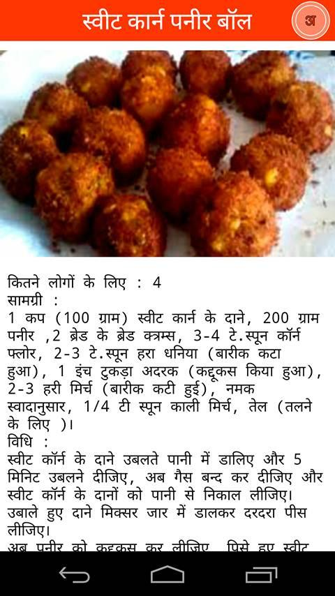 Desi indian recipes hindi android apps on google play desi indian recipes hindi screenshot forumfinder Gallery