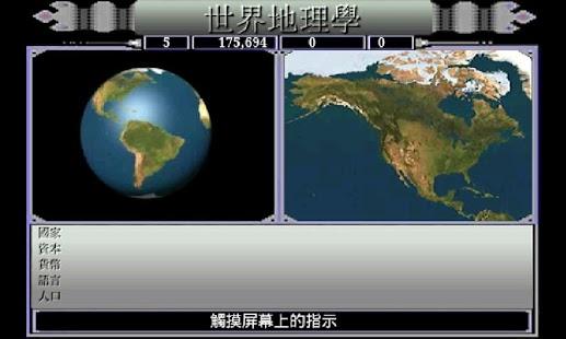 世界地理學- screenshot thumbnail