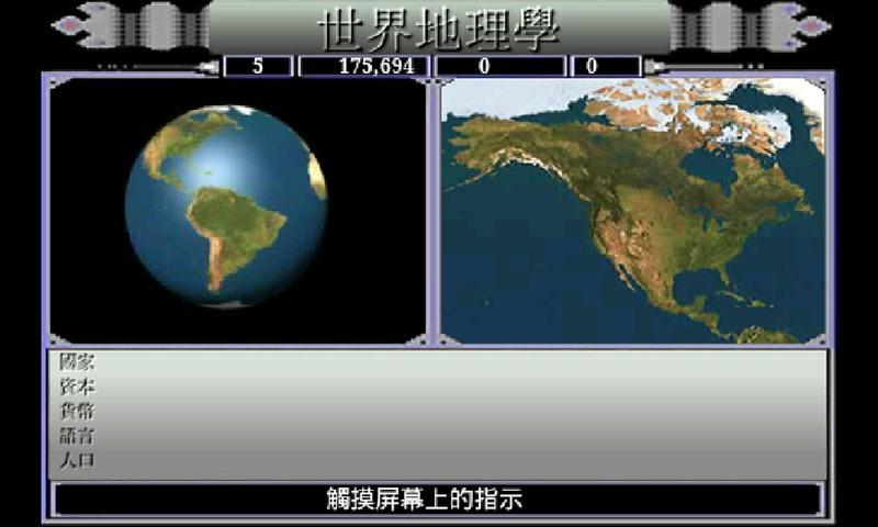 世界地理學- screenshot