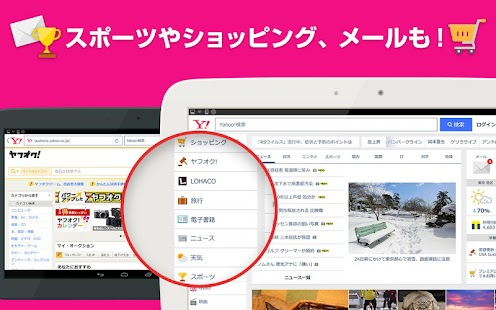 Yahoo! JAPAN - screenshot thumbnail