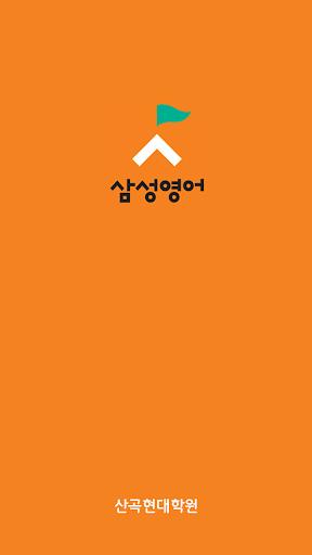 산곡현대학원 인천 대정초 산곡동 영어학원 인천학원창업