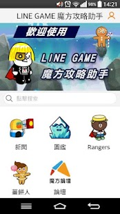 LINE GAME 攻略助手 魔方網