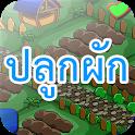 เกมส์ปลูกผักไทย icon