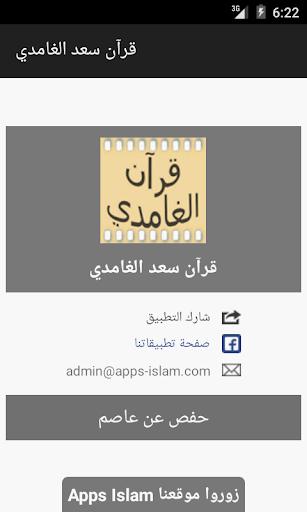 قرآن سعد الغامدي