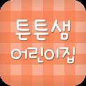 튼튼샘 어린이집 icon
