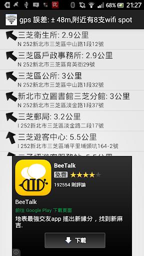 玩旅遊App|台湾無料WIFI免費|APP試玩