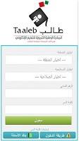 Screenshot of Taaleb