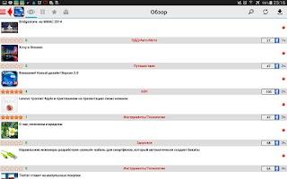 Screenshot of ОБЗОР Pro NT Baykal Apps