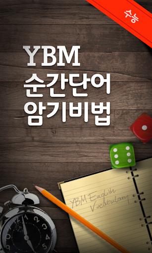 YBM 순간단어 암기비법 수능