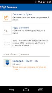 玩商業App|Почта России免費|APP試玩