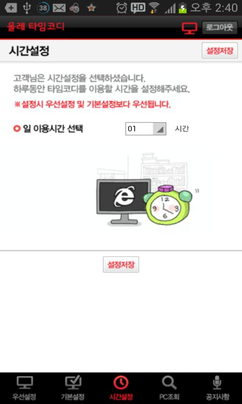 올레 타임코디 - screenshot