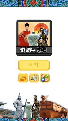 한국사 퀴즈