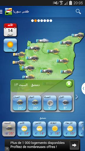 Syria Weather - Arabic 9.0.92 screenshots 1
