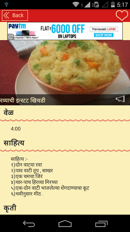 Cake Recipes In Cooker In Marathi Language