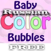 Baby Color Bubbles Russian