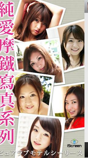 【免費生活App】純愛摩鐵寫真系列-APP點子