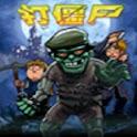 Play zombie logo